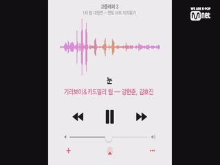 [4회 - 멘토 비트 미리듣기] 가장 기대되는 무대는?