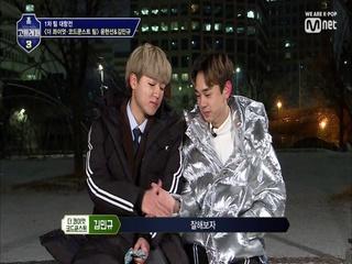 [4회] 김민규&윤현선, 별 보러 갈래? (브로맨스 폭발★)