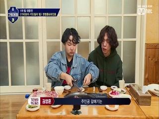 [4회] '고깃집 아들' 최진호과 함께 하는 갈매기살 먹방 (※야식땡김 주의)