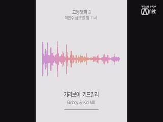 [5회 - 멘토 콜라보 대결] 비트 살짝 공개!
