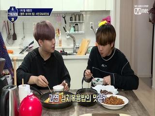 [5회] 서민규&최진성, 같이 랩하고 밥먹고 이닦고 (찰떡케미♥)