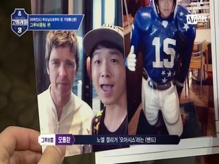 [미공개]아버지가 외국분이시구나 노엘 겔리거의 아들 양승호?!