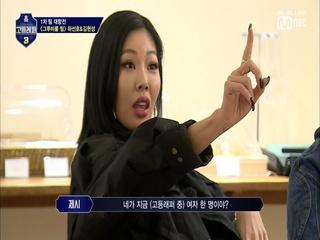 [5회] 제시-우디고차일드, 선호&현성에게 자신감뿜뿜↗ 특훈!