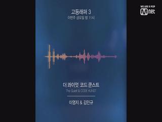 [6회 - 멘토 콜라보 대결] 드랍 더 비트!!