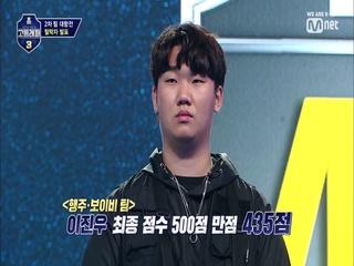 [6회] 강민수&서민규 vs 김민규&이영지! 2차 팀대항전 전체 1위는?