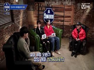 고랩2 로한&병재, 리얼인싸된 근황 [고등래퍼3 2/22 첫방송]