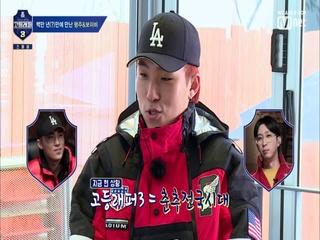 """멘토 행보, """"고랩 3는 춘추전국시대다!!"""" [고등래퍼3 2/22 첫방송]"""