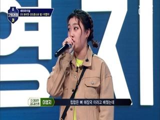 [7회] 이영지&강현준, '뼈해장국'이 이어준 러브라인?!