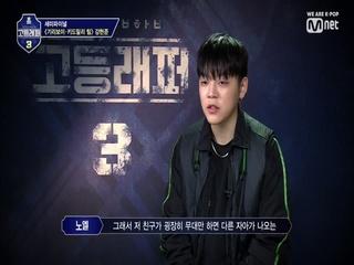 [7회] 노엘&강현준의 미친 케미♨ (feat. 내복 합주)