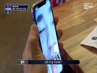 [7회] 이로한의 비몽사몽 영상통화 (feat. 행주&보이비, 1년만에 연락^^
