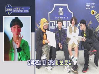 멘토&고등래퍼들의 과거사진 파티★ (초심을 찾자^^*)
