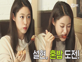 [선공개] 옴뇸뇸 설현의 떡볶이 혼밥 도전기