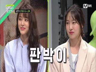 [1회] AOA 지민, 설현 판박이 친언니 등판!