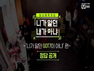 [정답공개] '니가 알던 GOT7이 아냐'편