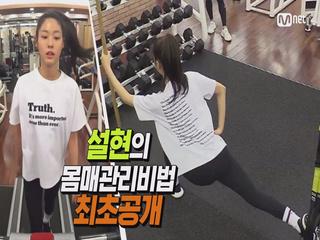 [1회] 마른 비만? 설현의 몸매 관리 비법 공개!