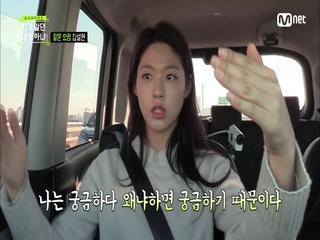 [1회] Q 02. 질문 요정 김설현
