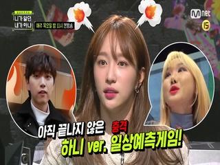 [5회 예고] 'Oh, Hani~♥' EXID 하니의 일상을 예측하라! (with 실패작 관계자들)
