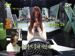 [5회]으아앙ㅠㅠ 거부할 수 없는 신호에 하니의 반응은?