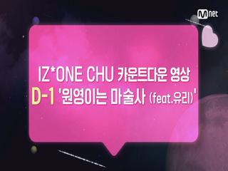 [카운트다운/원영] ♡D-1♡ '원영이는 마술사(feat.유리)'