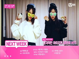 [NEXT WEEK] '흥신흥왕' 아이즈원 MT와 'COLOR*IZ 쇼콘 비하인드' 독점 공개!