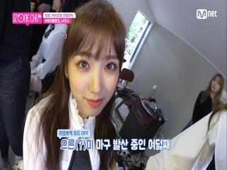 [1회] '아이즈원 TMI' 하이예나의 재킷 촬영장 늬우스