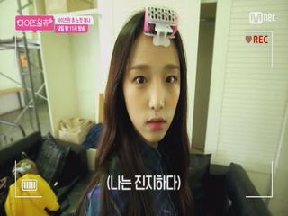 [노컷 영상] 광고장인(?) 예나의 명강의