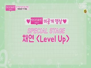 ★미공개 영상★ SPECIAL STAGE - 채연 <Level Up>