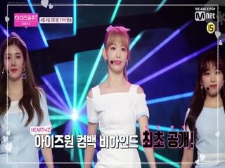 [예고/3회] 아이즈원 컴백 비하인드 ★최초공개★와 비밀친구의 정체 공개!