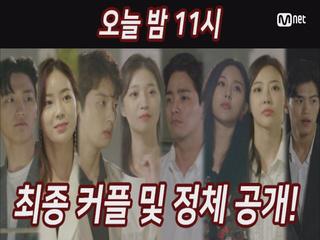 [최종회]오늘밤 11시! 모든 정체와 커플 공개 #대반전보장