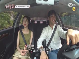 [3회예고]신혼부부 같아 아슬아슬 삼각관계 시작? (feat.김지연의 정체)