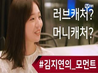 김지연의 정체를 알기 전에 복습필수!(김지연의_모먼트)