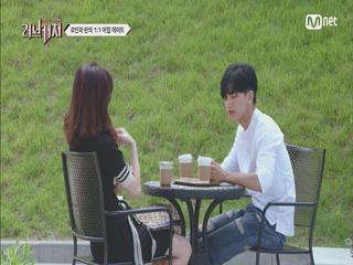 로빈♥란 모닝커피 한 잔(승우는 뻘쭘ㅠㅠ)