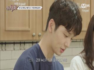 연하남의 습격! '성아누나 아바타♥'민호 & 감기 나 줘로빈