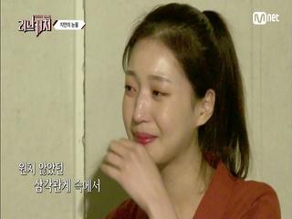 김지연 채운 향한 마음에 눈물 난 그러고 싶지 않았는데...