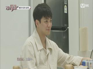 김성아, 초임에게 채운 머니같아 밑밥