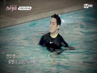 (소름)이채운, 수영복 가져왔었다! 거짓말에 김성아 눈물