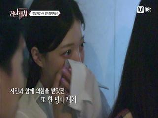 김지연, 탈락 위기감에 눈물