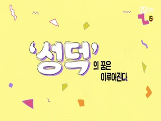 ★성덕의 꿈은 이루어진다★ <4월 첫방송>