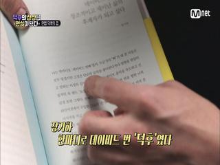 [1회] 드디어 베일이 벗겨진 장기하의 '그분'