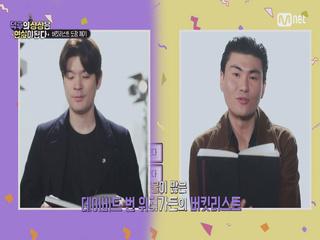 [2회] 기하&가든 덕질리스트의 차이점(비교)