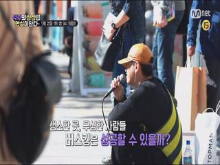 [6회 예고] 음악덕후 크러쉬의 '멘붕 버스킹' 도전!