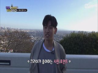 [6회] LA에는 크러쉬&스테이튠드의 스팟이 있다?!