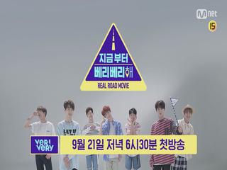 [티저] REAL ROAD MOVIE <지금부터 베리베리 해> @9월 21일 첫방송