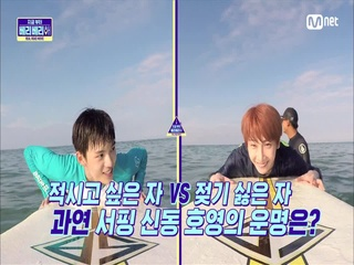 [2화]체육돌 계현 vs 만능맨 호영의 서핑 대결, 그 승자는?
