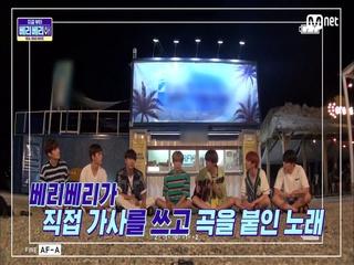 [2화]베리베리의 자작곡 최초공개! 음원 소장 각