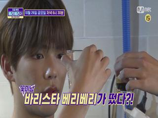 [6회 예고] ♡여심 저격♡ 베리베리 커피하우스 OPEN!