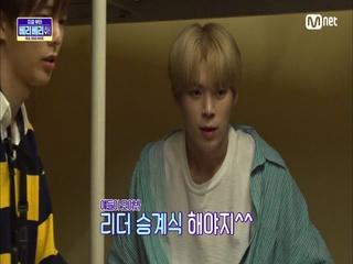 [7회] 동헌VS호영, 이번 DAY 리더는 누구?