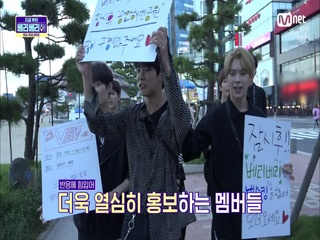 [7회] 공연의 시작은 홍보? 베리베리가 보여 준 홍보의 정석!