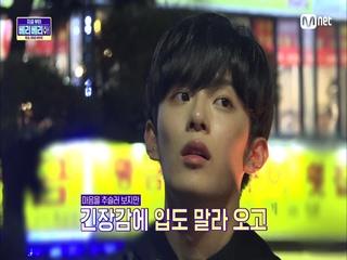 [7회] 드디어 다가온 공연 시간, 베리베리가 베리베리 긴장했다?!