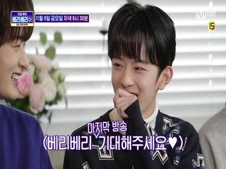 [최종회 예고] ♡매력 뿜뿜♡ 베리베리의 첫 버스킹 현장 대공개!